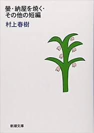 村上 春樹 短編 小説